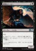 《貪欲なハーピー/Ravenous Harpy》【JPN】[M19黒U]