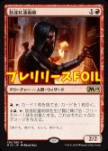 《放逐紅蓮術師/Dismissive Pyromancer》FOIL【JPN】[PRM赤R]