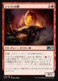 《ドラゴンの卵/Dragon Egg》【JPN】[M19赤U]