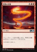 《焦熱の決着/Fiery Finish》【JPN】[M19赤U]