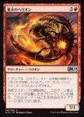 《業火のヘリオン/Inferno Hellion》【JPN】[M19赤U]