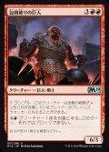 《包囲破りの巨人/Siegebreaker Giant》【JPN】[M19赤U]