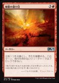 《地盤の裂け目/Tectonic Rift》【JPN】[M19赤U]