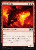 《火山のドラゴン/Volcanic Dragon》【JPN】[M19赤U]