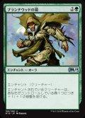 《ブランチウッドの鎧/Blanchwood Armor》【JPN】[M19緑U]