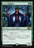 《エルフの部族呼び/Elvish Clancaller》【JPN】[M19緑R]