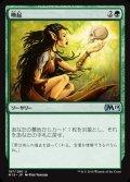 《喚起/Recollect》【JPN】[M19緑U]
