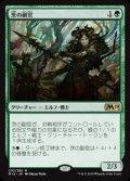 《茨の副官/Thorn Lieutenant》【JPN】[M19緑R]