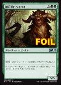 《用心深いベイロス/Vigilant Baloth》FOIL【JPN】[M19緑U]