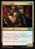 《ドラゴンの信奉者/Draconic Disciple》【JPN】[M19金U]