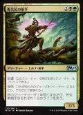 《毒矢尻の射手/Poison-Tip Archer》【JPN】[M19金U]