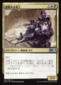 《威厳ある血王/Regal Bloodlord》【JPN】[M19金U]