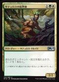 《サテュロスの結界師/Satyr Enchanter》【JPN】[M19金U]