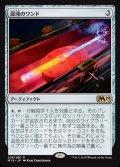 《混沌のワンド/Chaos Wand》【JPN】[M19茶R]