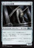 《ガーゴイルの歩哨/Gargoyle Sentinel》【JPN】[M19茶U]