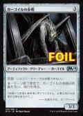 《ガーゴイルの歩哨/Gargoyle Sentinel》FOIL【JPN】[M19茶U]