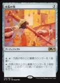 《市長の笏/Magistrate's Scepter》【JPN】[M19茶R]