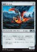 《隕石ゴーレム/Meteor Golem》【JPN】[M19茶U]