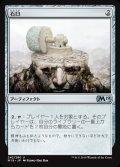 《石臼/Millstone》【JPN】[M19茶U]
