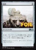 《石臼/Millstone》FOIL【JPN】[M19茶U]