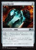 《ならず者の手袋/Rogue's Gloves》【JPN】[M19茶U]