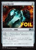 《ならず者の手袋/Rogue's Gloves》FOIL【JPN】[M19茶U]