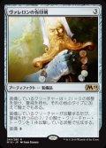 《ヴァレロンの有印剣/Sigiled Sword of Valeron》【JPN】[M19茶R]