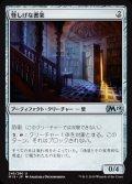 《怪しげな書架/Suspicious Bookcase》【JPN】[M19茶U]