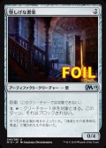 《怪しげな書架/Suspicious Bookcase》FOIL【JPN】[M19茶U]