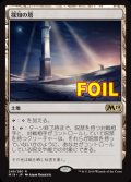 《探知の塔/Detection Tower》FOIL【JPN】[M19土地R]