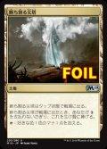 《断ち割る尖塔/Rupture Spire》FOIL【JPN】[M19土地U]