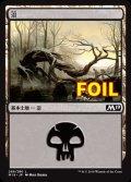《沼/Swamp》FOIL【JPN】[M19土地C]