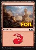 《山/Mountain》FOIL【JPN】[M19土地C]