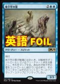 《地下牢の霊/Dungeon Geists》FOIL【ENG】[M20青R]