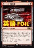 《チャンドラの調圧器/Chandra's Regulator》FOIL【ENG】[M20赤R]