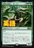 《凶暴な見張り、ガーゴス/Gargos, Vicious Watcher》【ENG】[M20緑R]