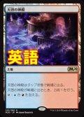 《天啓の神殿/Temple of Epiphany》【ENG】[M20土地R]