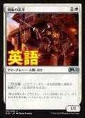 《剣術の名手/Fencing Ace》【ENG】[M20白U]