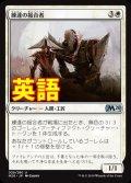 《練達の接合者/Master Splicer》【ENG】[M20白U]