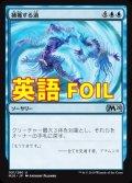 《捕獲する渦/Captivating Gyre》FOIL【ENG】[M20青U]