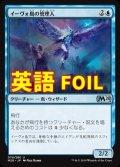 《イーヴォ島の管理人/Warden of Evos Isle》FOIL【ENG】[M20青U]