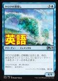 《ヤロクの波壊し/Yarok's Wavecrasher》【ENG】[M20青U]