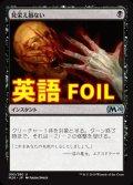 《見栄え損ない/Disfigure》FOIL【ENG】[M20黒U]