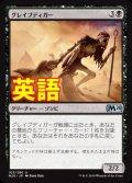 《グレイブディガー/Gravedigger》【ENG】[M20黒U]