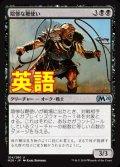 《陰惨な鞭使い/Gruesome Scourger》【ENG】[M20黒U]