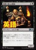《復讐に燃えた戦長/Vengeful Warchief》【ENG】[M20黒U]