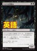 《ヤロクの沼潜み/Yarok's Fenlurker》【ENG】[M20黒U]