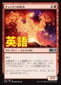 《チャンドラの吐火/Chandra's Spitfire》【ENG】[M20赤U]