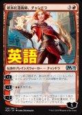 《新米紅蓮術師、チャンドラ/Chandra, Novice Pyromancer》【ENG】[M20赤U]