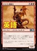 《ドラゴン魔道士/Dragon Mage》【ENG】[M20赤U]